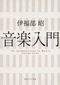An_Introduction_To_Music-Kadokawa
