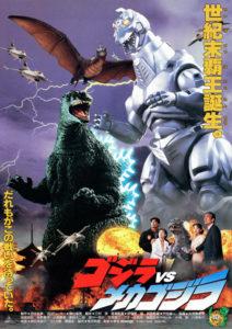 Godzilla_vs_Mecha-Godzilla