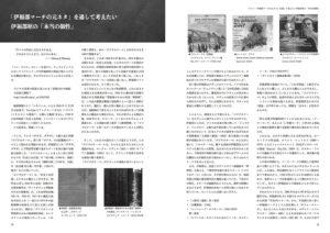 伊福部ファン10から11ページ