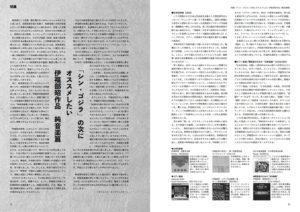 伊福部ファン14から15ページ